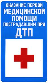 билеты по первой медицинской помощи при дтп