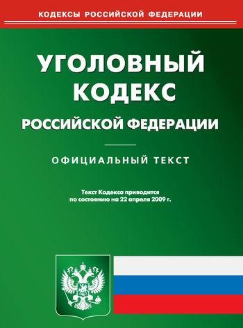 Уголовный кодекс РФ (УК РФ) 2018 | Общая часть