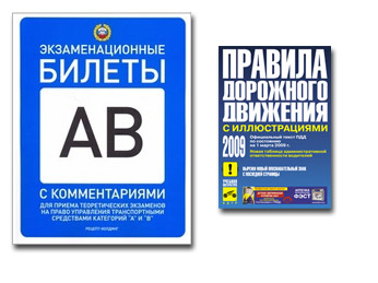 Билеты Гаи 2011