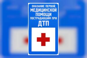 Основы оказания первой медицинской помощи пострадавшим при ДТП