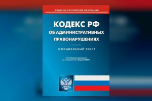 Кодекс Российской Федерации об административных правонарушениях (извлечения)