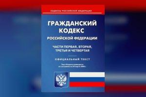 Гражданский кодекс Российской Федерации (извлечения)