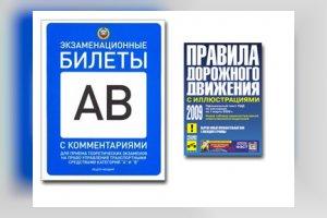 Рекомендации при подготовке и сдаче теоретического экзамена ГИБДД