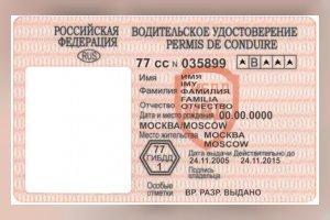 Изменения в лишении водительского удостоверения