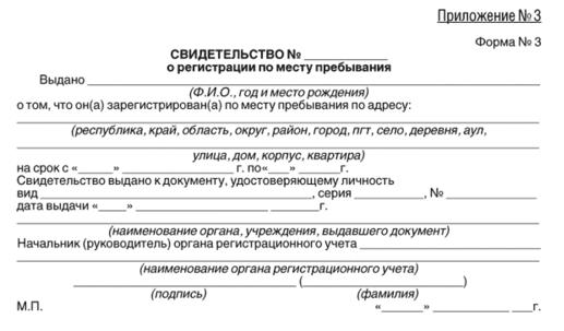 Заявление На Прием Экзамена В Гибдд Бланк - фото 11
