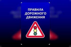 Изменения Правил Дорожного Движения с 20 ноября 2010 года
