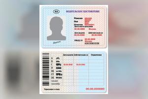 Новая форма водительского удостоверения вводится 1 марта