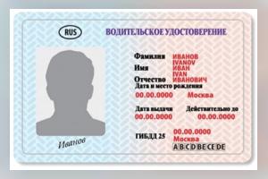 ГИБДД не готова выдавать новые водительские удостоверения