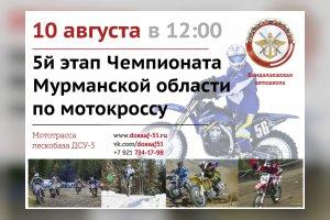 5-й этап Чемпионата Мурманской области по мотокроссу