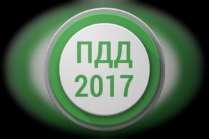 Изменения в ПДД с 4 апреля 2017 года